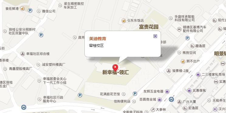 美迪容桂校区 - 美迪电商教育