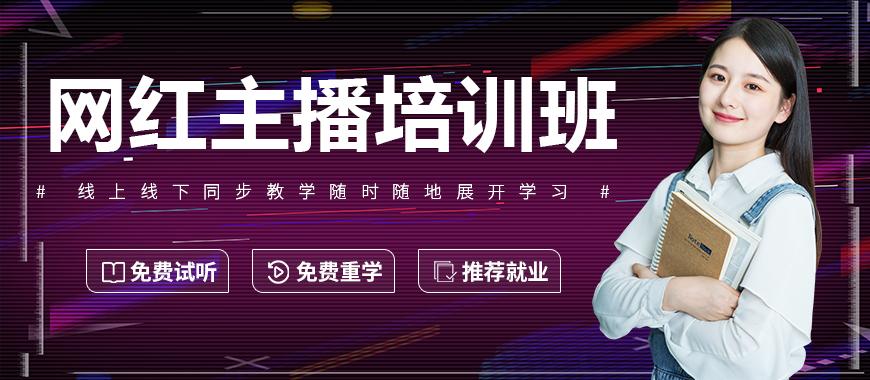 抖音网红主播培训班 - 美迪教育
