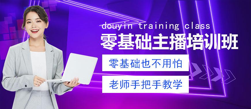 抖音零基础主播培训班 - 美迪教育