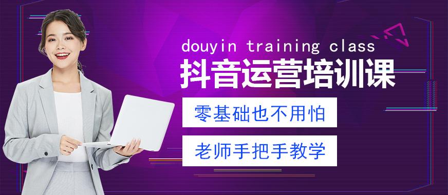 抖音运营培训课 - 美迪教育