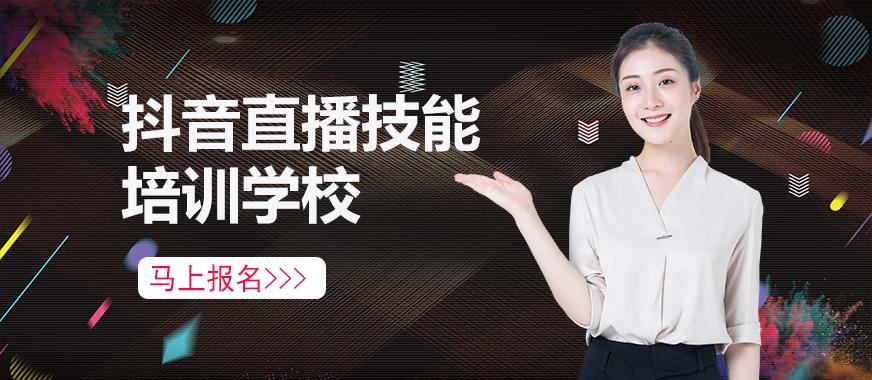 抖音直播技能培训学校 - 美迪教育