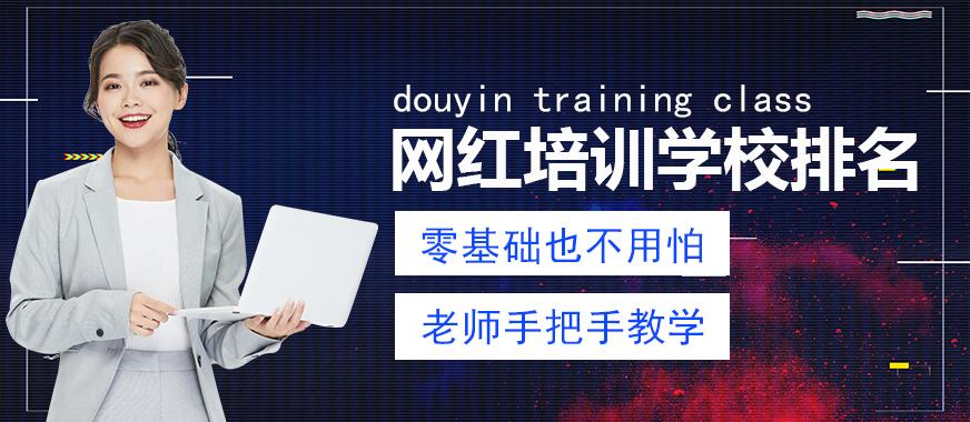 抖音网红培训学校排名 - 美迪教育