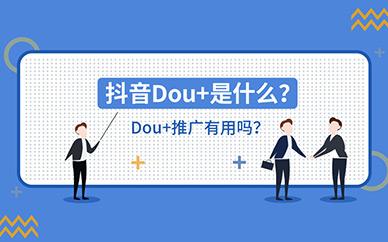 抖音DOU+是干什么的,抖音DOU+有什么用?