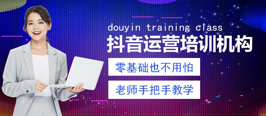 抖音运营培训机构 - 美迪教育