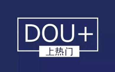 抖音直播间如何上热门?DOU+加热直播间的方法