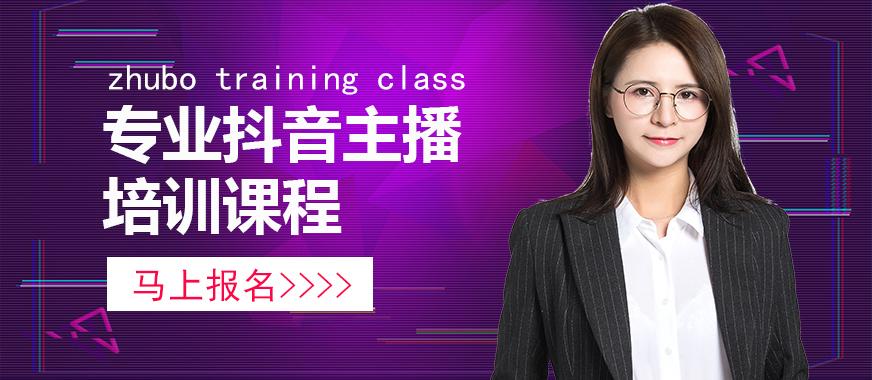 专业抖音主播培训课程 - 美迪教育